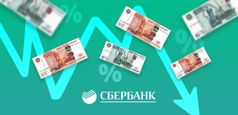 Как снизить процентную ставку по кредиту в Сбербанке
