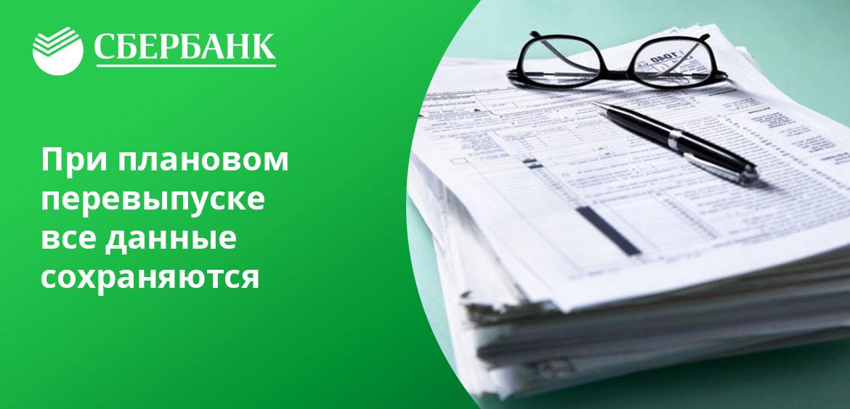 Перевыпуск карты Сбербанка может происходить как по инициативе банка, так и по инициативе клиента