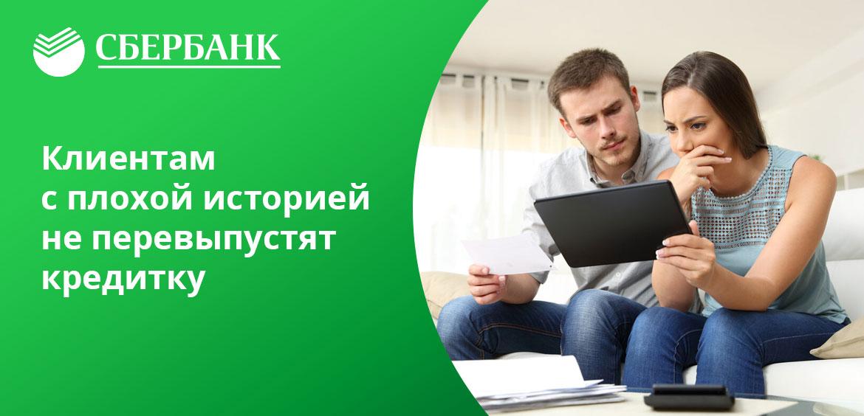 Отказ в перевыпуске кредитной карты Сбербанка часто происходит, если клиент показал себя не с лучшей стороны