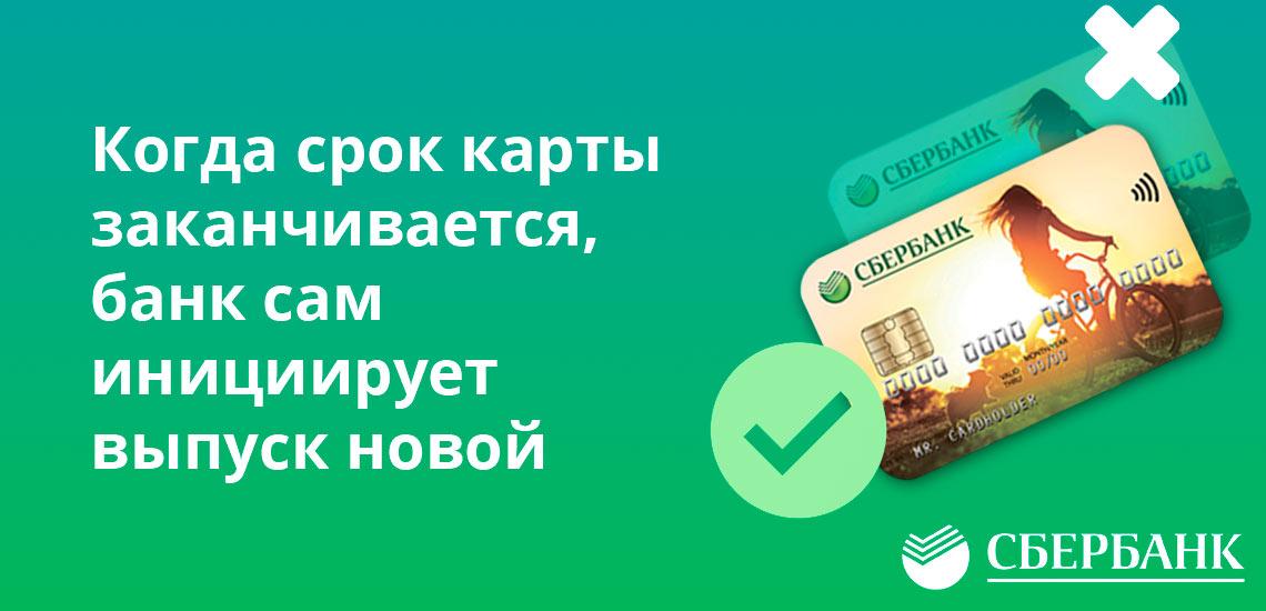 Когда срок карты подходит к концу, банк сам инициирует выпуск новой
