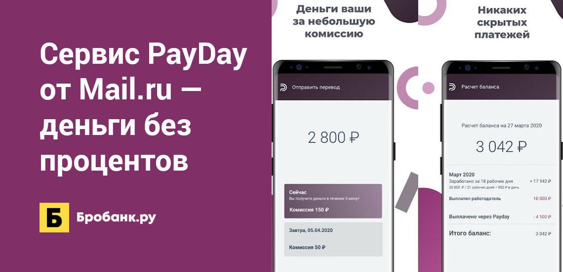 Сервис PayDay от Mail.ru — деньги без процентов