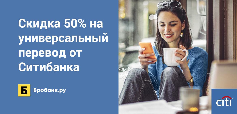 Скидка 50% на универсальный перевод от Ситибанка