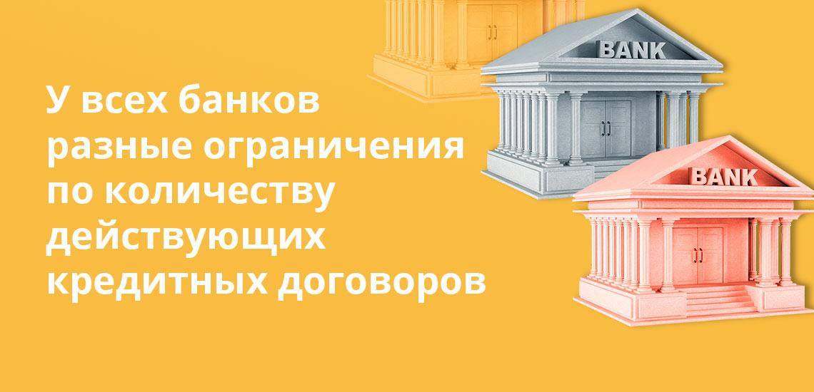 У всех банков разные ограничения по количеству действующих кредитных договоров