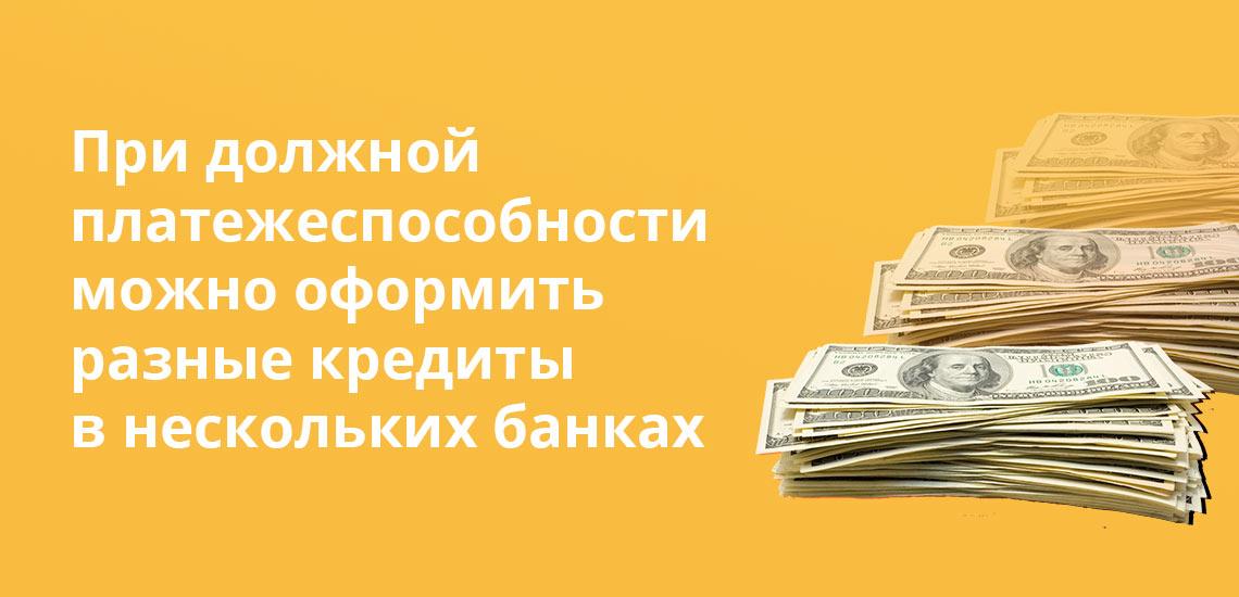 При должной платежеспособности можно оформить разные кредиты в нескольких банках