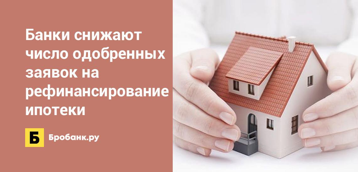 Банки снижают число одобренных заявок на рефинансирование ипотеки