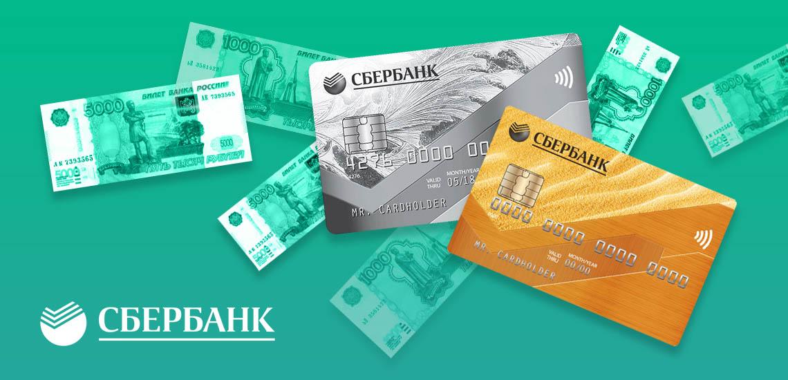 Снятие наличных с дебетовой карты Сбербанка