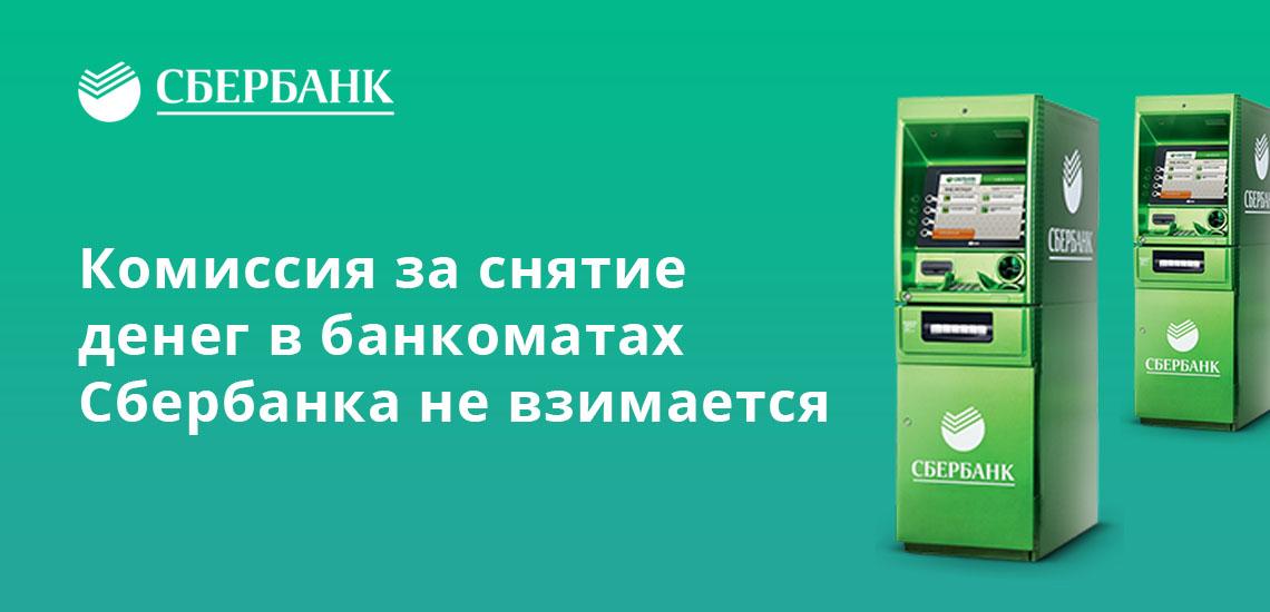 Комиссия за снятие денег в банкоматах Сбербанка не взимается