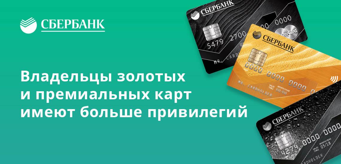 Владельцы золотых и премиальных карт имеют больше привилегий при снятии средств