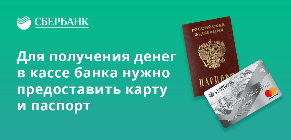 Для получения денег в кассе банка нужно предоставить карту и паспорт