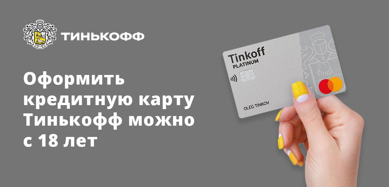 Оформить кредитную карту Тинькофф можно с 18 лет