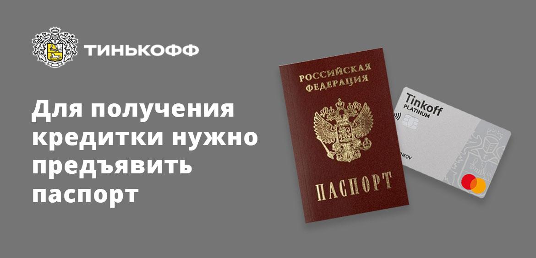 Для получения кредитки нужно предъявить паспорт
