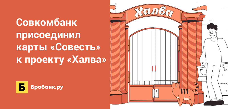 Совкомбанк присоединил карты Совесть к проекту Халва