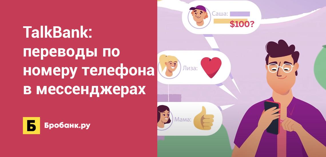 TalkBank: переводы по номеру телефона в мессенджерах