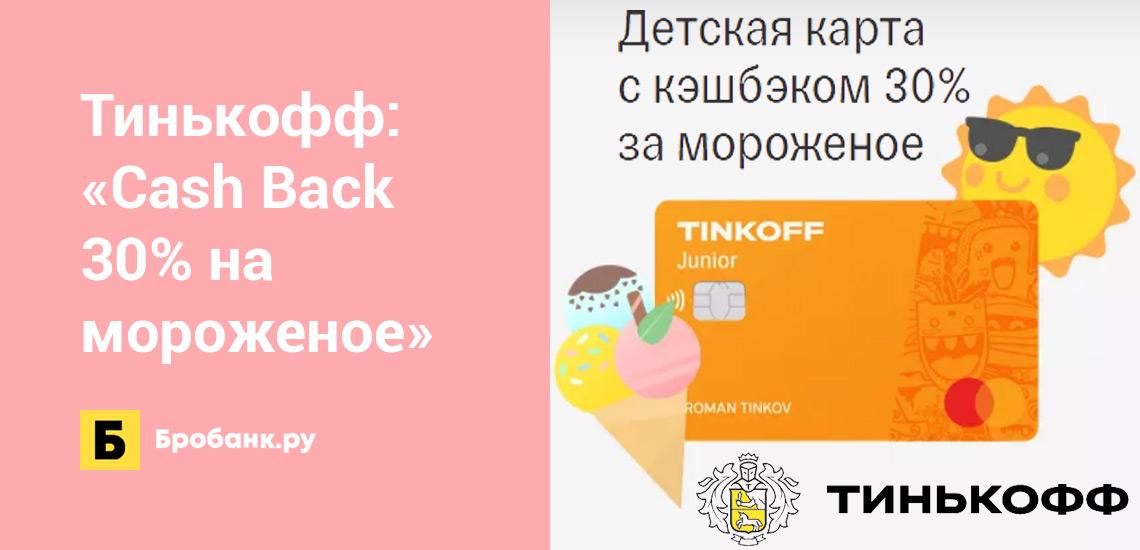 Тинькофф: Cash Back 30% на мороженое