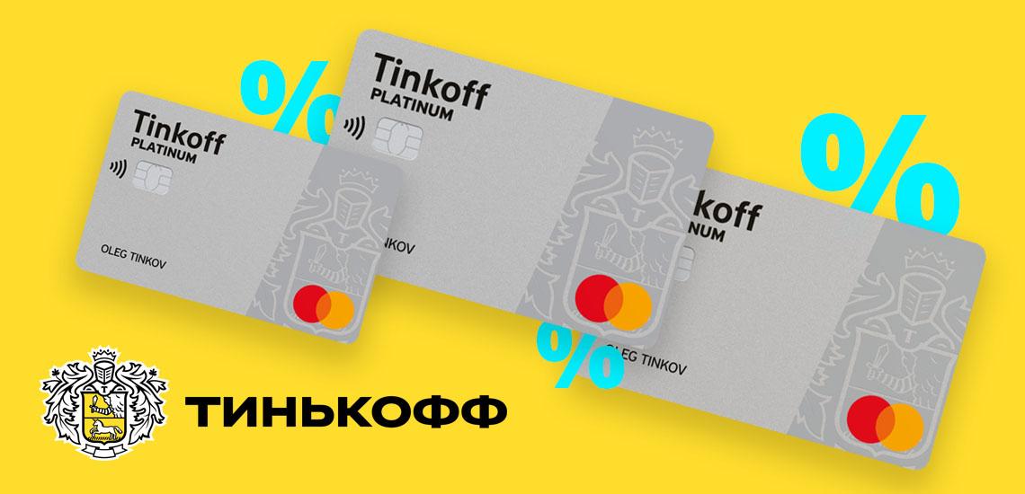 Тинькофф кредитная карта проценты