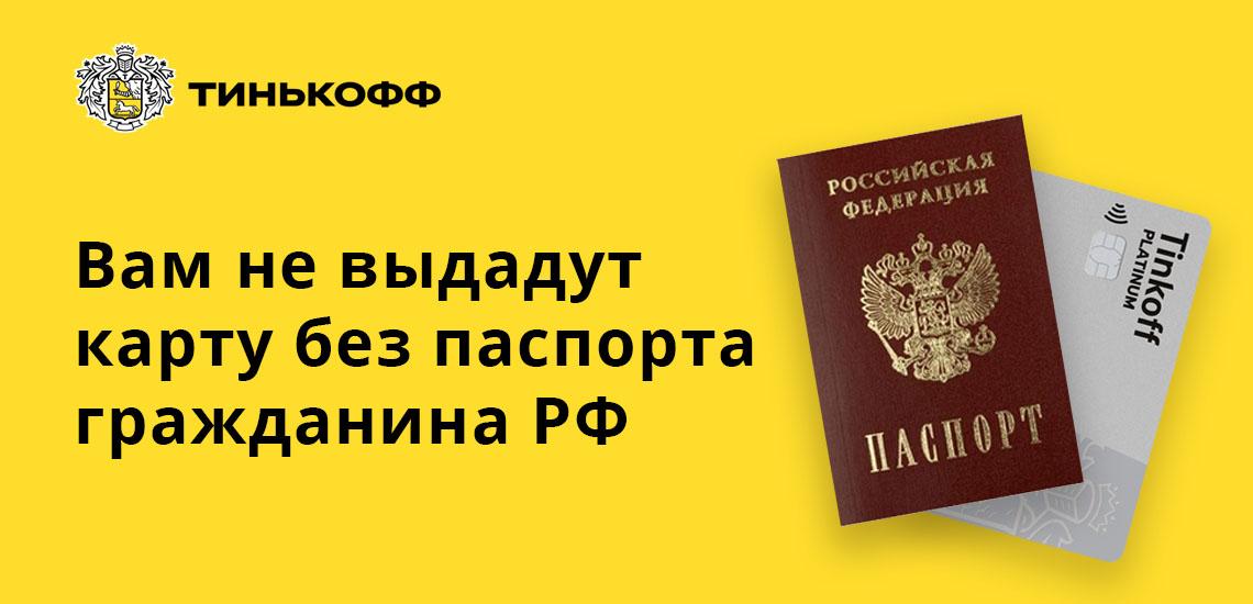Вам не выдадут карту без паспорта гражданина РФ