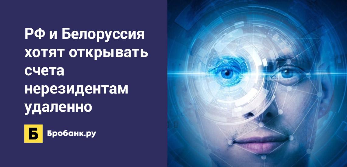 РФ и Белоруссия хотят открывать счета нерезидентам удаленно