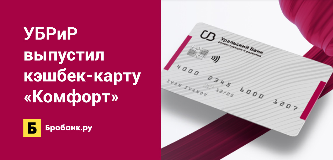 УБРиР выпустил кэшбек-карту Комфорт