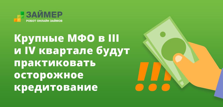 Крупные МФО в III и IV квартале будут практиковать осторожное кредитование