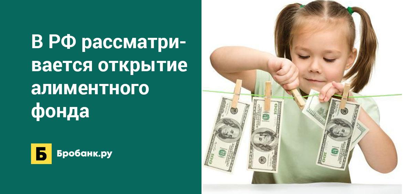 В РФ рассматривается открытие алиментного фонда