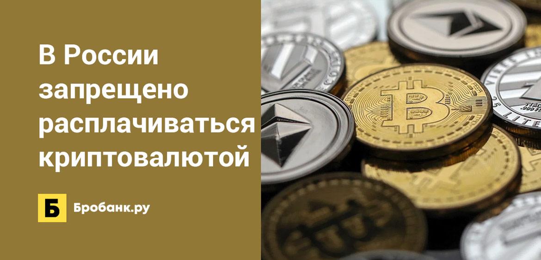 В России запрещено расплачиваться криптовалютой
