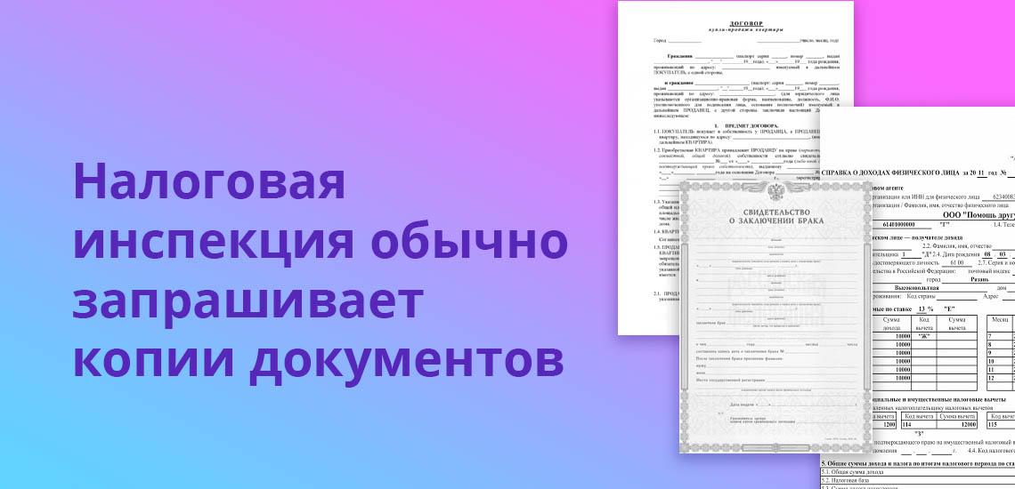 Налоговая инспекция обычно запрашивает копии документов
