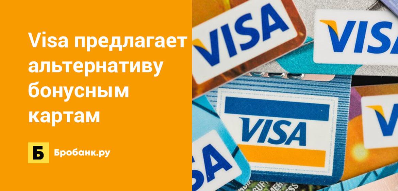 Visa предлагает альтернативу бонусным картам