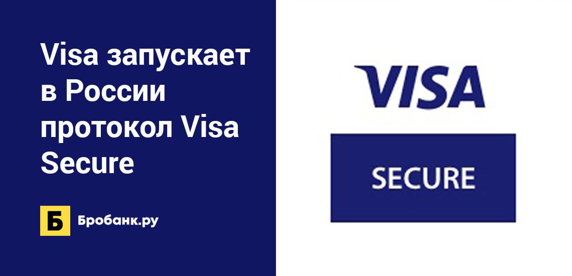 Visa запускает в России протокол Visa Secure