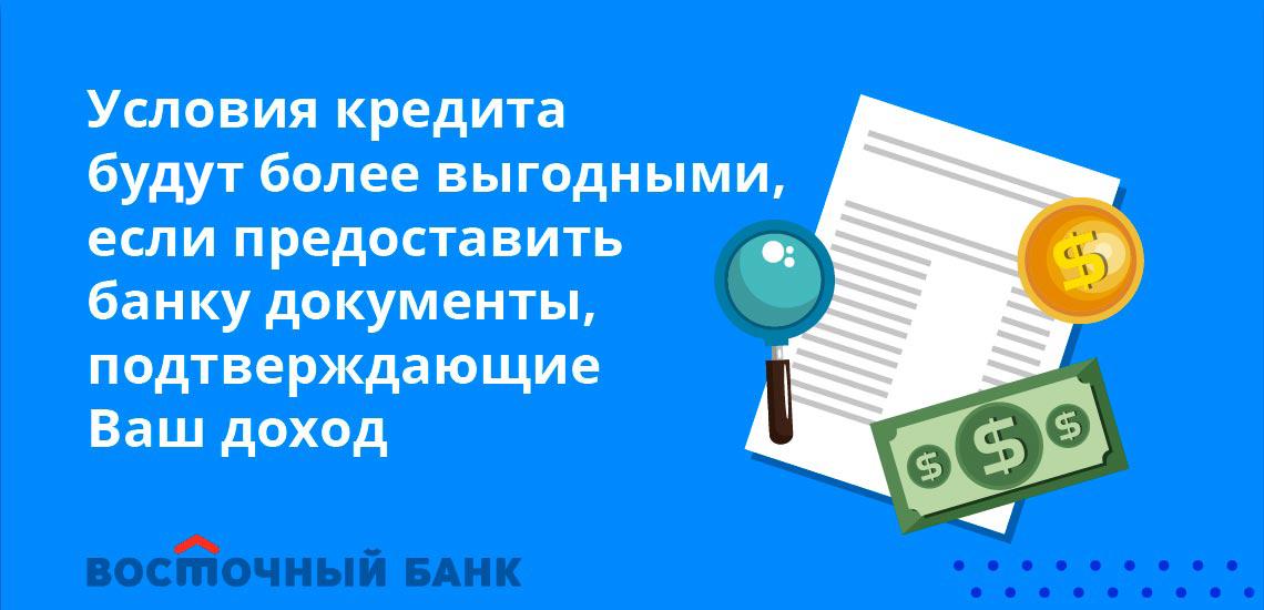 Условия кредита бдут более выгодными, если предоставить банку документы, подтверждающие Ваш доход
