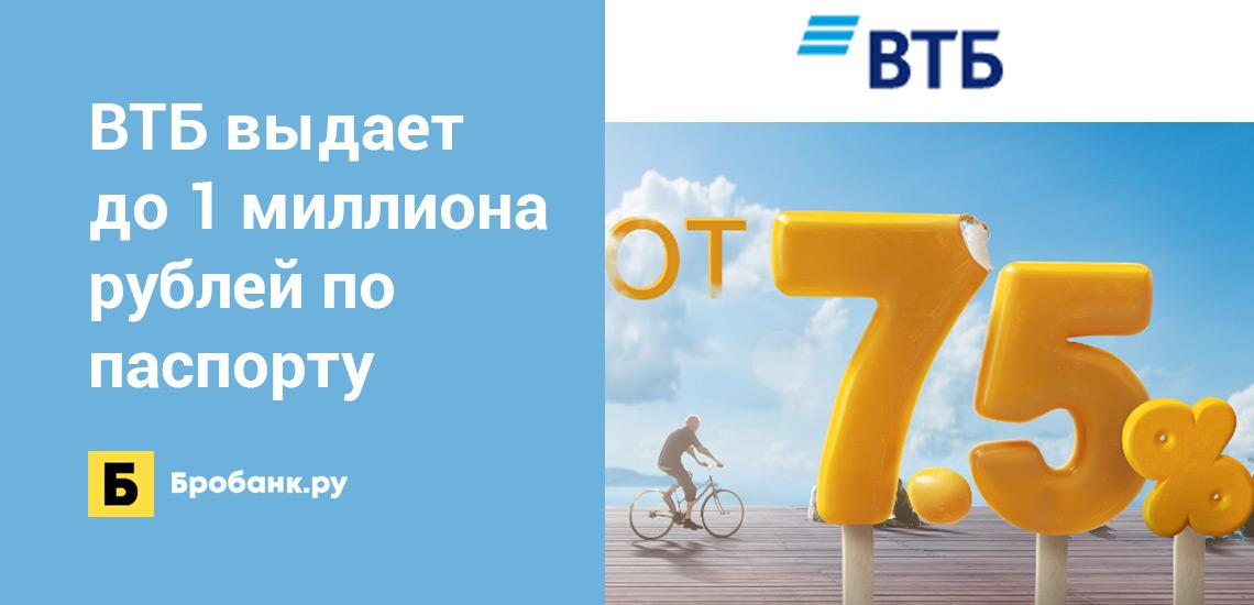 ВТБ выдает до 1 миллиона рублей по паспорту