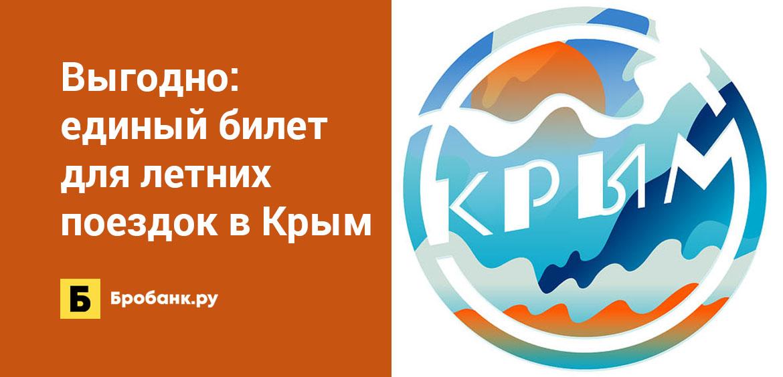 Выгодно: единый билет для летних поездок в Крым