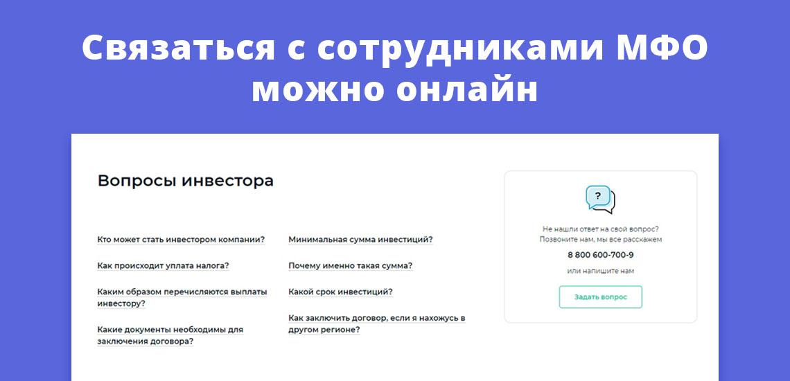 Связаться с сотрудниками МФО можно онлайн