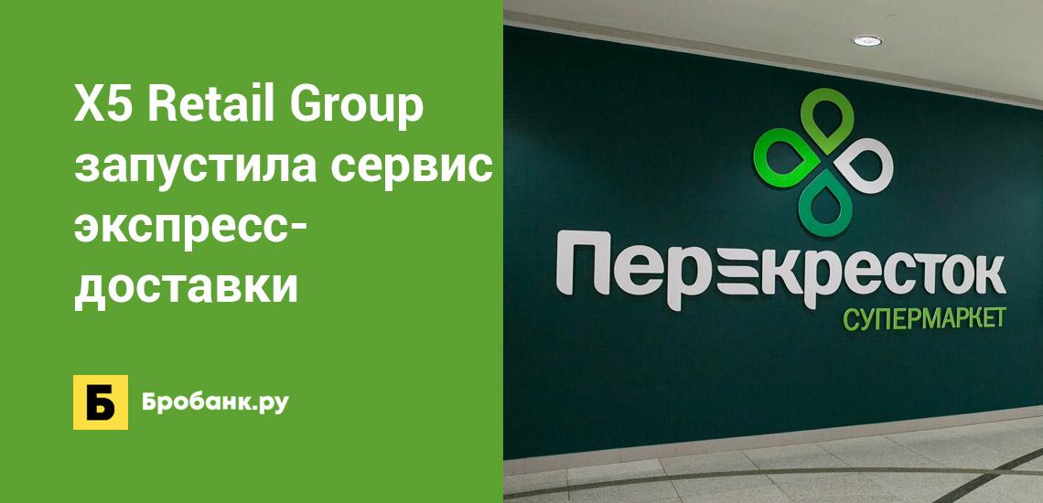 X5 Retail Group запустила сервис экспресс-доставки