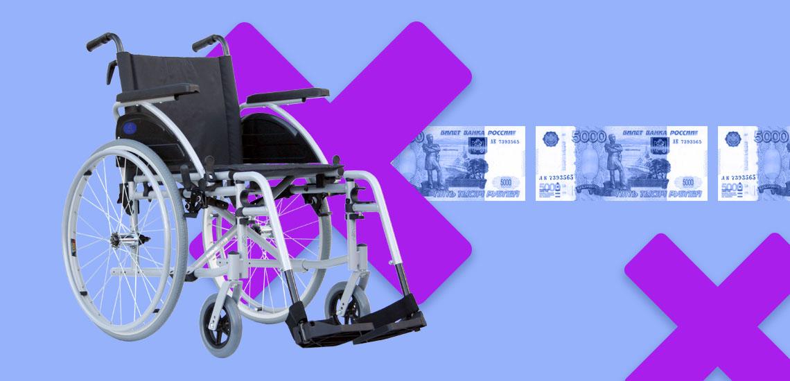 Закрытие кредита по инвалидности