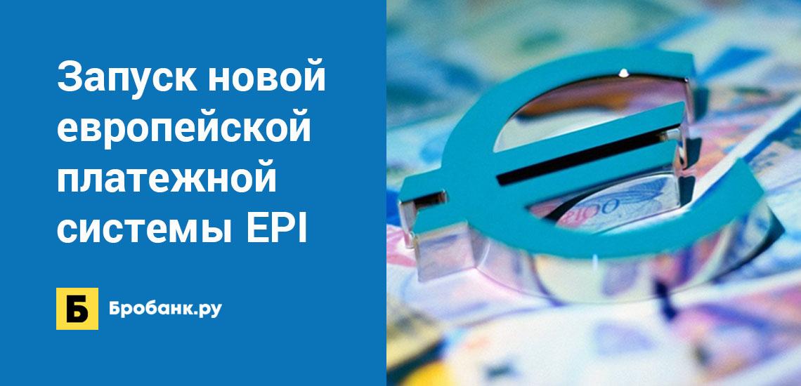 Запуск новой европейской платежной системы EPI
