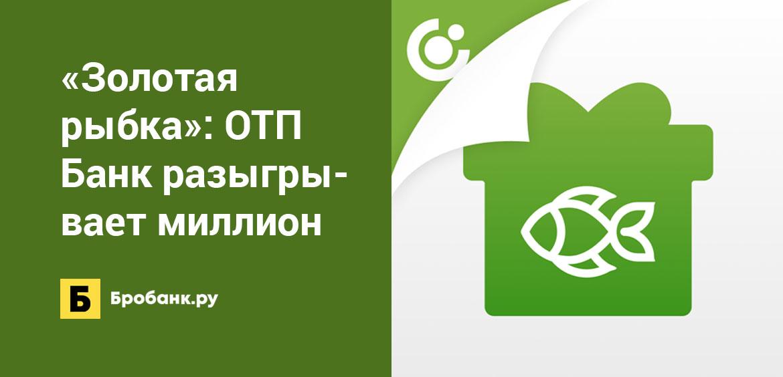 Золотая рыбка: ОТП Банк разыгрывает миллион
