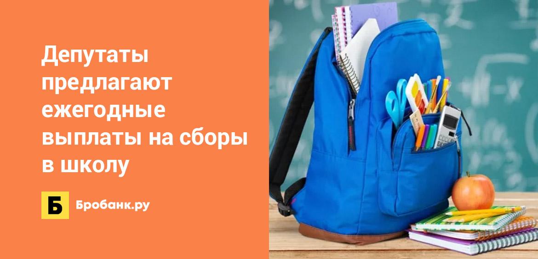 Депутаты предлагают ежегодные выплаты на сборы в школу