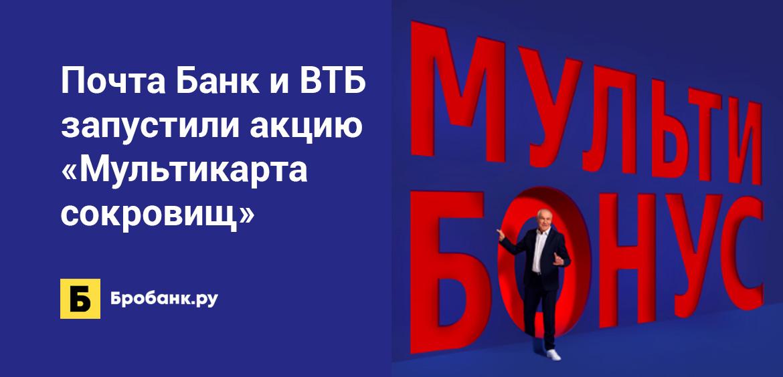 Почта Банк и ВТБ запустили акцию Мультикарта сокровищ
