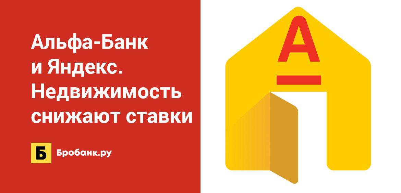 Альфа-Банк и Яндекс.Недвижимость снижают ставки