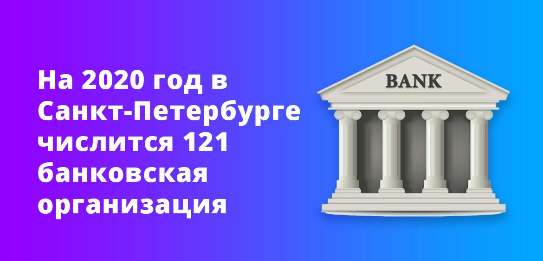 На 2020 год в Санкт-Петербурге числится 121 банковская организация
