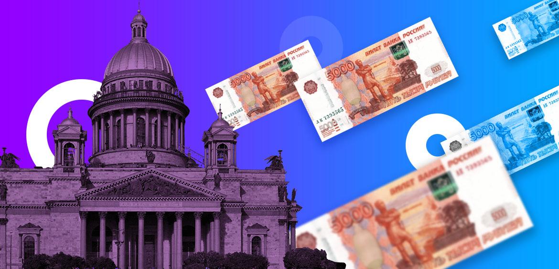 Банки Санкт-Петербурга – список 2020 года