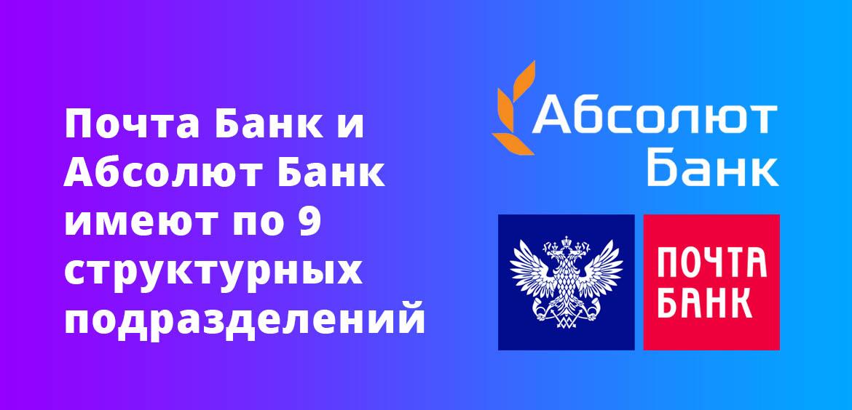 Почта Банк и Абсолют Банк имеют по 9 структурных подразделений