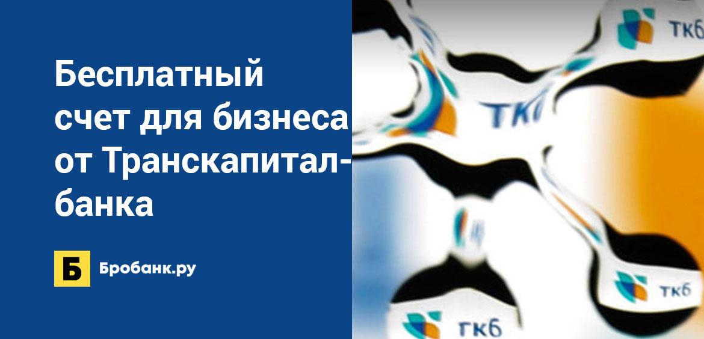 Бесплатный счет для бизнеса от Транскапиталбанка