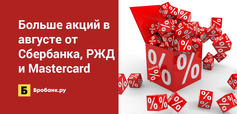 Больше акций в августе от Сбербанка, РЖД и Mastercard