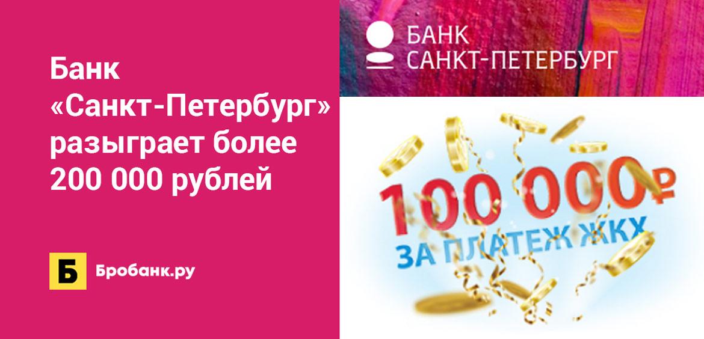 Банк Санкт-Петербург разыграет более 200 000 рублей