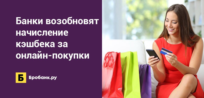 Банки возобновят начисление кэшбека за онлайн-покупки