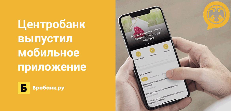Центробанк выпустил мобильное приложение
