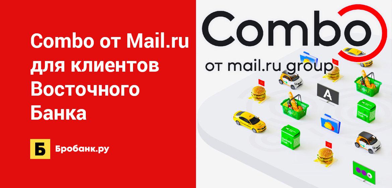 Combo от Mail.ru для клиентов Восточного Банка