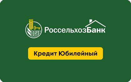 Кредит Юбилейный Россельхозбанк
