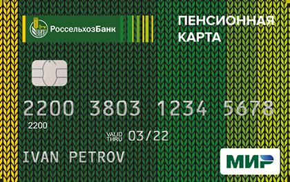 Дебетовая пенсионная карта Россельхозбанка